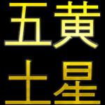 五黄土星の性格・特徴・運勢 六星占術 俺様気質・清濁併せ呑む・負けず嫌いでコンプレックスが強い