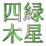 四緑木星の性格・特徴 九星気学 穏やか・社交的・八方美人