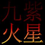 九紫火星の性格・特徴・相性 九星気学